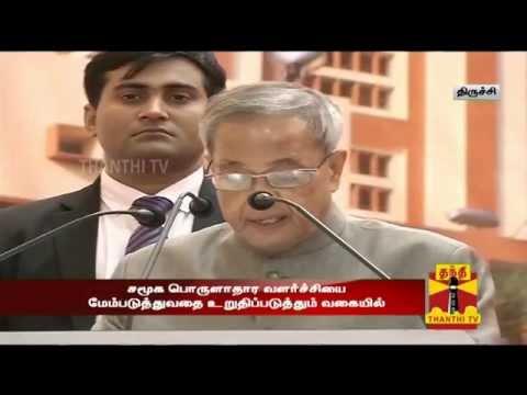 Pranab Mukherjee Addressing In Golden Jubilee Celebration of NIT, Tamil Nadu : Thanthi TV
