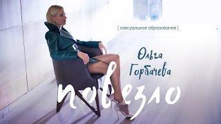 Ольга Горбачева — Повезло Скачать клип, смотреть клип, скачать песню