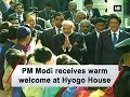 PM Modi receives warm welcome at Japan Hyogo House,Shin-Ko..