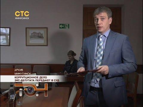 Уголовное дело экс-депутата передают в суд