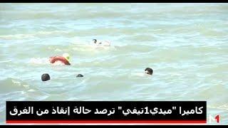 بالفيديو.. رصد حالة إنقاذ من الغرق بأحد شواطئ المملكة |