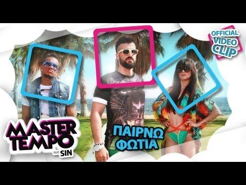 MASTER TEMPO ft. Sin - Pairno fotia
