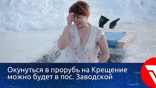 Окунуться в прорубь на Крещение можно будет в пос. Заводской