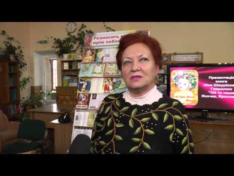 Презентація книги Н. Шмурікової, 2015
