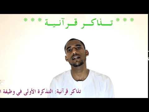 برنامج تذاكر قرآنية: التذكرة الأولى في وظيفة الإنسان في الوجود
