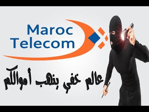 حقيقة اتصالات المغرب و فضائحها