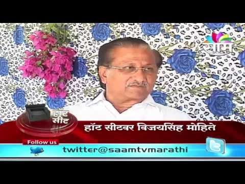 Hot Seat - Vijay Singh Mohite Patil Seg 03