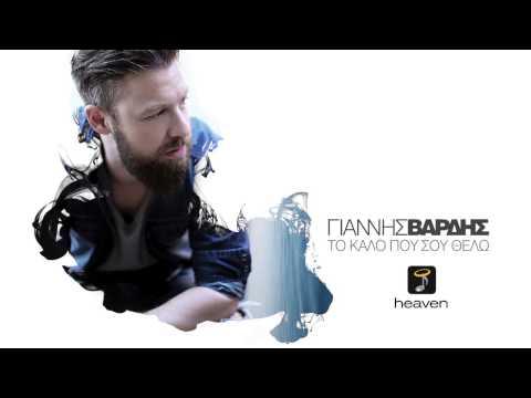 Γιάννης Βαρδής - Το καλό που σου θέλω | Official Audio Release HQ [new]