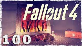 Fallout 4. #100: Мистер Пикман.