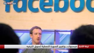 بالفيديو.. الفيسبوك.. وتغيير الصورة النمطية لسوق الترفيه |