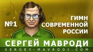 Сергей Мавроди - Гимн современной России