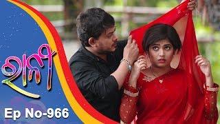 Ranee | Full Ep 966 | 16th July 2018 | Odia Serial - TarangTV