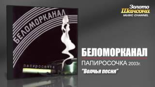 Беломорканал - Волчья песня