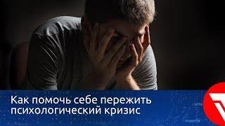 Как помочь себе пережить психологический кризис