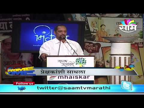 Nana Patekar and Sharad Pawar honoured  with 'Garv Maharashtracha' - MICTA 2013
