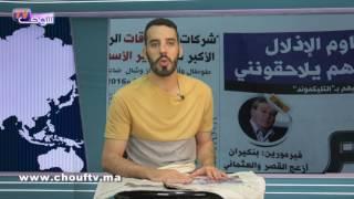 شوف الصحافة: نصابة مغربية بالسعودية استولت على ستة عشر مليار سنتيم   |   شوف الصحافة