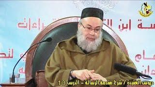شرح مقدمة رسالة ابن أبي زيد القيرواني - الدرس 13 - الشيخ يحيى المدغري