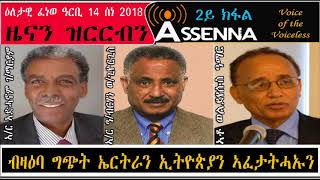<ASSENNA: Daily Prog - News/ Intv Ambassadors Andebrhan &amp; Adhanom, Mr. Weldeyesus-P2 , June 15,18