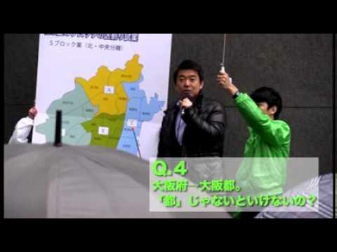 Q4.大阪府→大阪都。『都』じゃないといけないの?