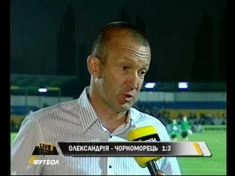 Александрия-Черноморец. Тренеры после матча