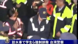 台湾当局が学生デモ隊への実弾攻撃を宣言。憲兵特殊部隊の攻撃で学生を制圧する