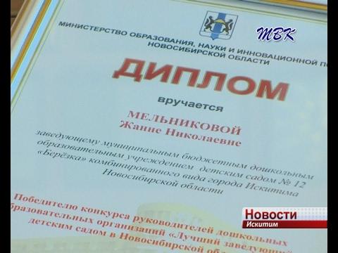 Лучшим заведующим детским садом в Новосибирской области стала  Жанна Мельникова из Искитима (ПОДРОБНОСТИ)