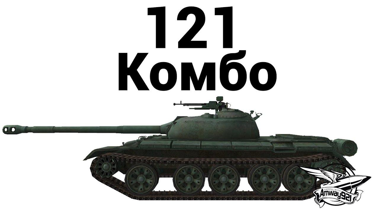 121 - Комбо