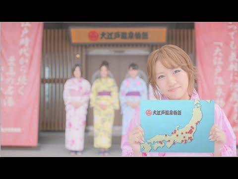 大江戸「宿泊」物語 篇 / AKB48[公式]