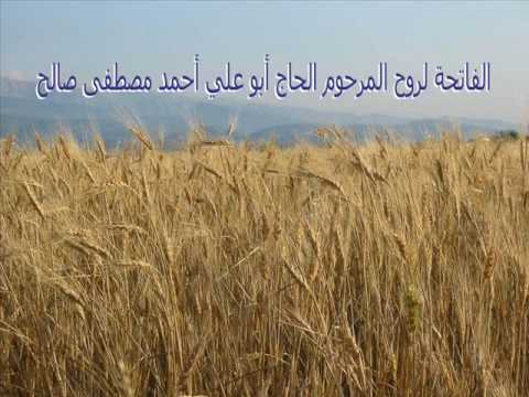 yater  ياطر .. آذان المرحوم الحاج أبو علي صالح