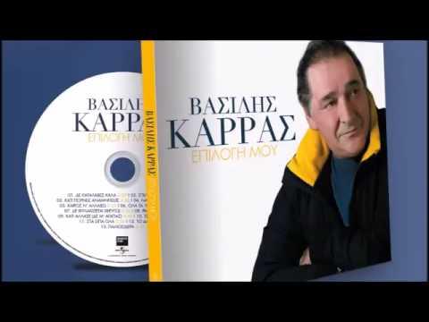 Κάτι πόρνες αναμνήσεις - Βασίλης Kαρράς (Νέο Τραγούδι 2014)