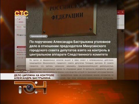 Дело Циплина на контроле Александра Бастрыкина...