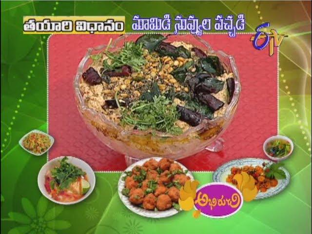 Abhiruchi - Mamidikaya Nuvvula Pachadi - మామిడి నువ్వుల పచ్చడి