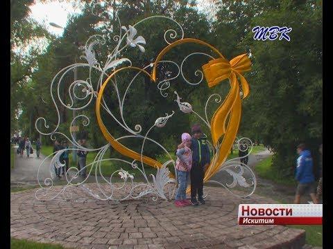 В День города в искитимском парке появилось сердце