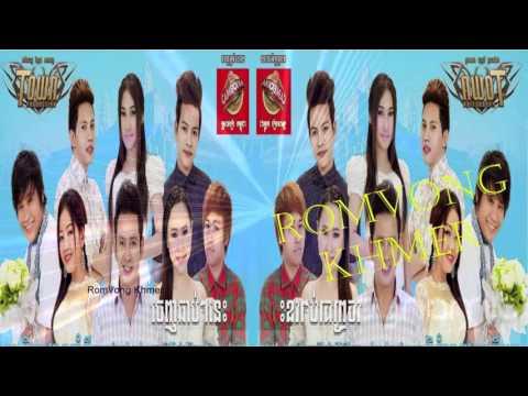 Khmer Song 2015 ,Nhac Khmer ,KaRonaPich RomVong ,Khmer RomVong NonStop ,Khmer Mien Tay