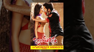 Ongole Githa Full Length Telugu Movie| 2013 Dvd Rip