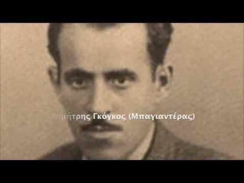 ΠΑΝΤΑ ΜΕ ΓΛΥΚΟ ΧΑΣΙΣΙ, 1935, ΔΗΜΗΤΡΗΣ ΓΚΟΓΚΟΣ
