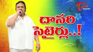 Dasari Satires on Heroes