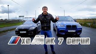 ХоМяк против BMW 550! Серия 7 . Ярослав Ефремов