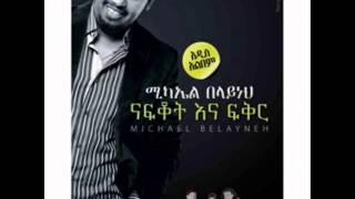 "Michael Belayneh - Afkiresh ""አፍቅሬሽ"" (Amharic)"