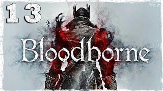 [PS4] Bloodborne. #13: Босс: Мертвый гигант.