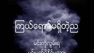 Lay Phyu Song with Lyrics  ေလးျဖဴ တိမ္ဖံုးတဲ့လ