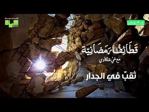 قطائف رمضان: ثقب في الجدار!