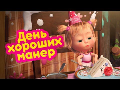 Máša a medveď - Deň dobrých mravov -  (epizóda 88)