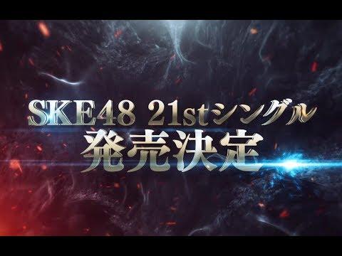 SKE48 21stシングル発売のお知らせ