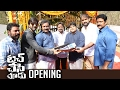 Touch Chesi Chudu, opening video; Ravi Teja, Rashi Khanna..
