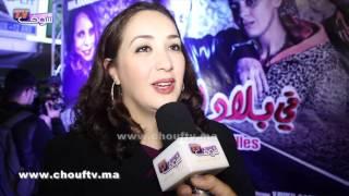 الممثلة هدى صدقي توجه نداء للمغاربة من خلال فيلم في بلاد العجائب(فيديو)   |   بــووز