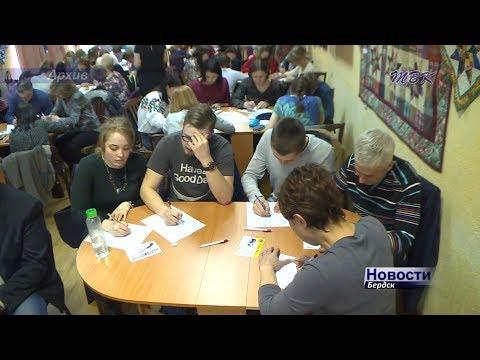 В Бердске стартовала регистрация на образовательную акцию «Тотальный диктант»