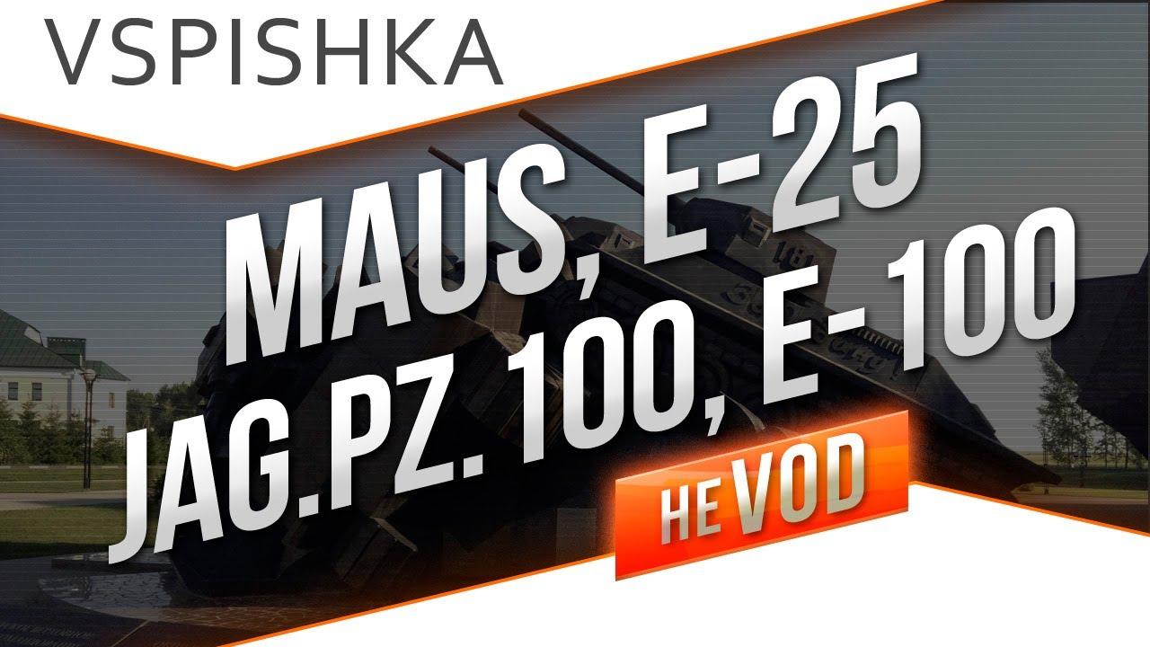 Взводы на Maus, Е-100, Jg.Pz.E100 и Е-25 (Jove, AlexMayhem 18+)