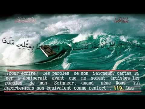 "SOURATE AL KAHF "" La Caverne  "" complet  Mashari Rachid Al Affassi"
