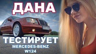 Дана тестирует Mercedes-Benz W124 1992. Сестры Неждановы, Аня и Яна